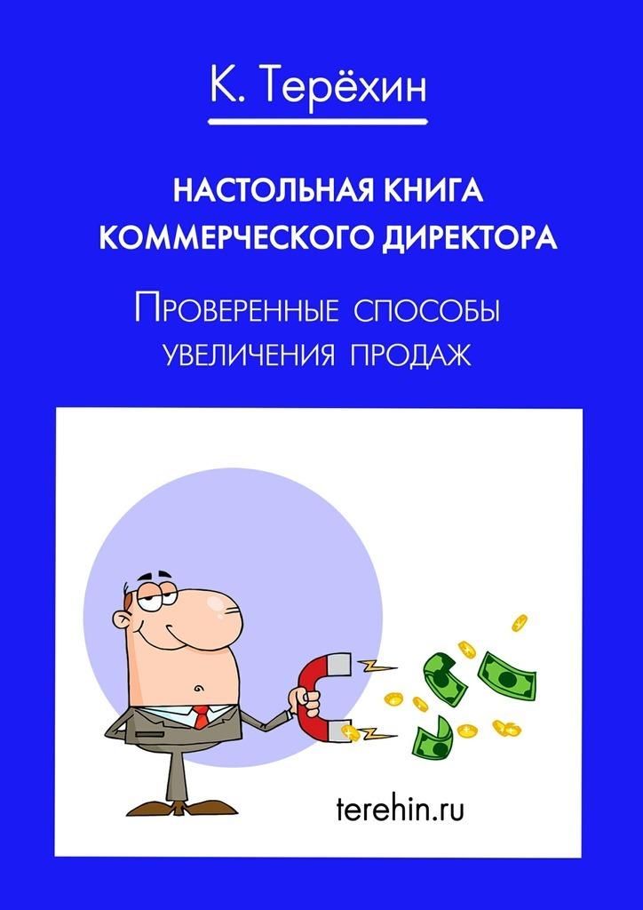 Константин Терехин Настольная книга коммерческого директора. Проверенные способы увеличения продаж