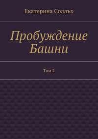 Соллъх, Екатерина  - Пробуждение Башни. Том2