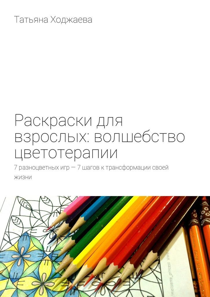 Татьяна Ходжаева