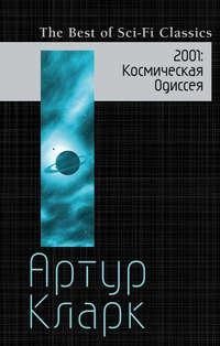 Кларк, Артур  - 2001. Космическая Одиссея