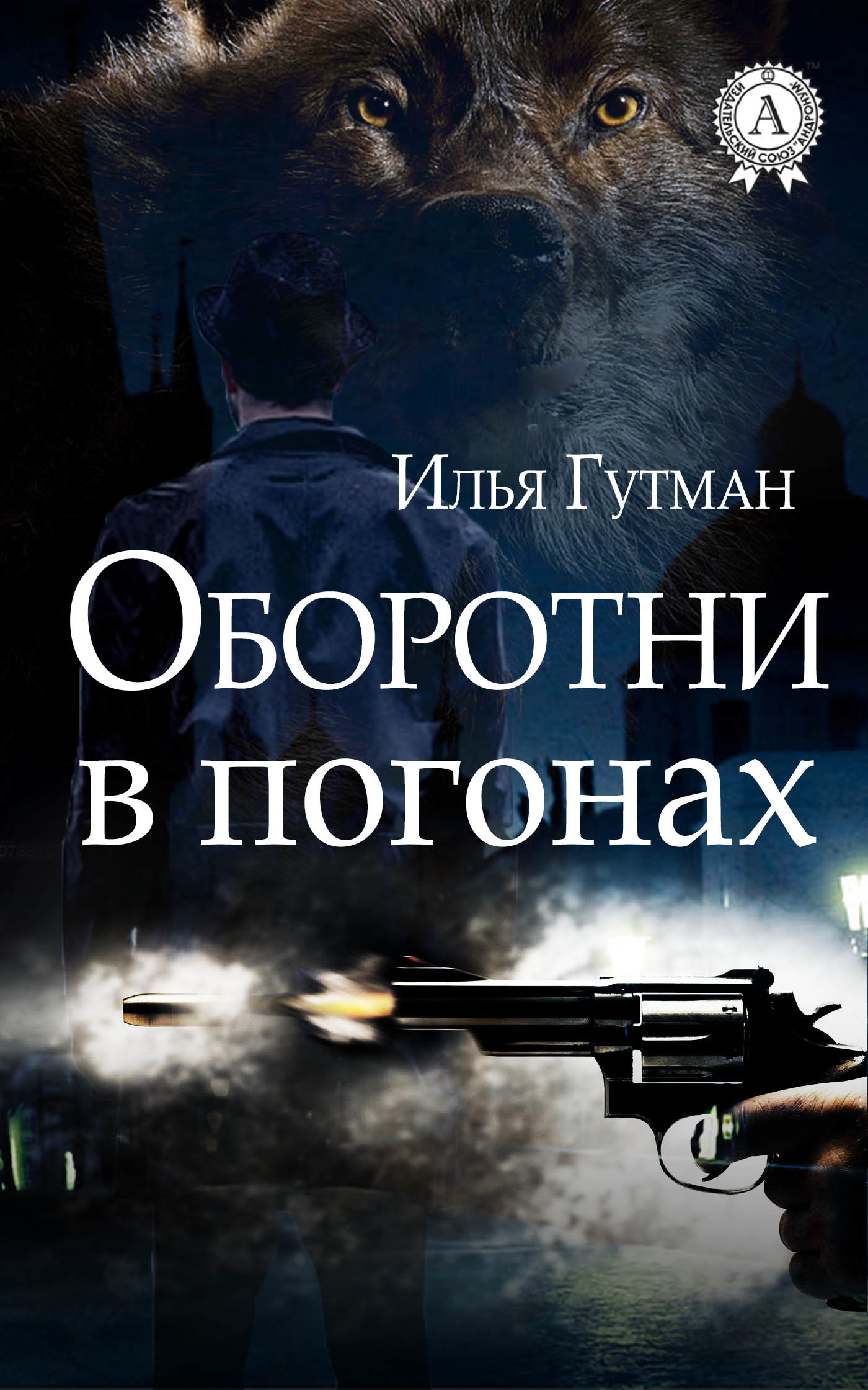 Илья Гутман - Оборотни в погонах
