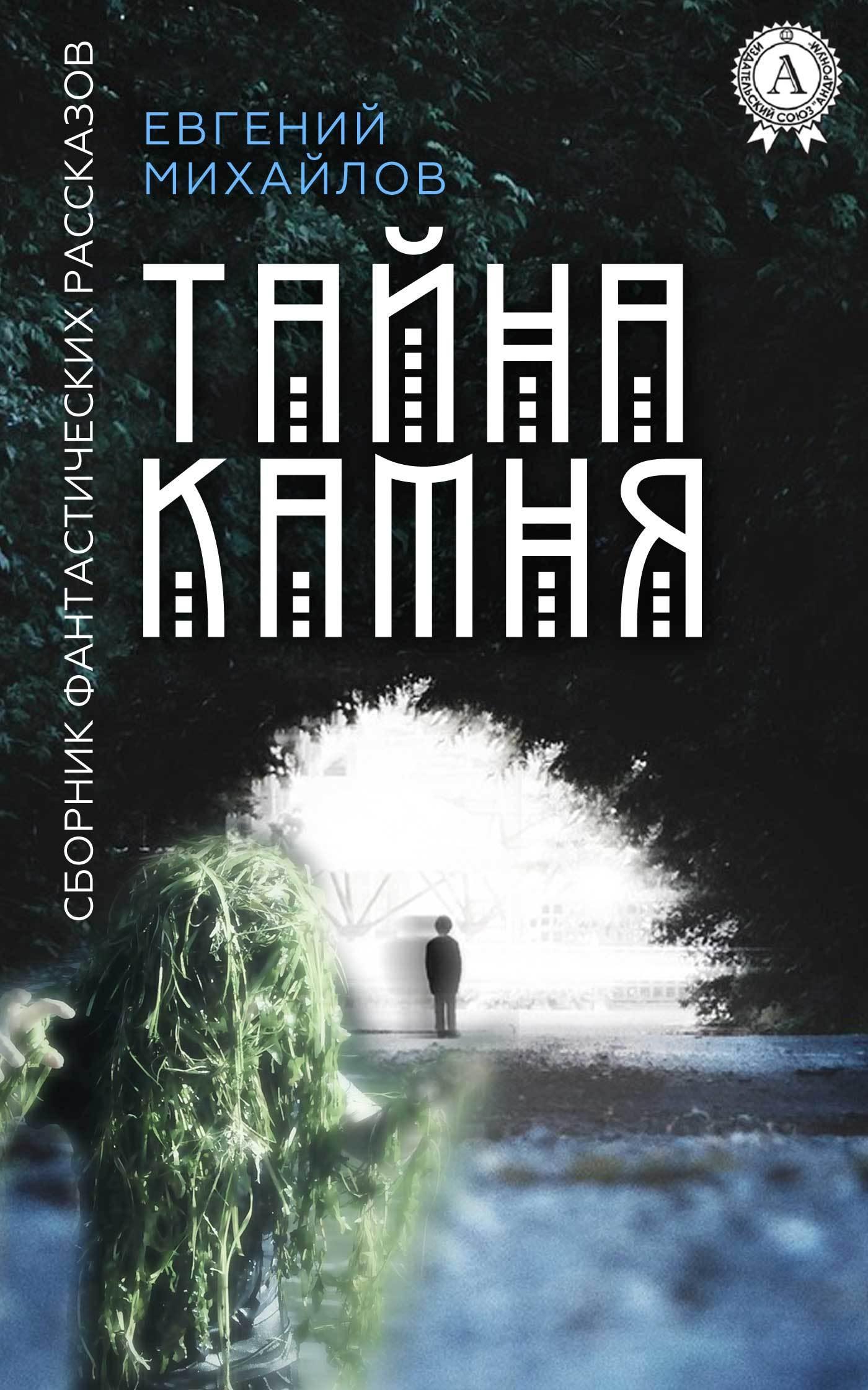 Евгений Михайлов Тайна камня евгений брейдо эмигрант роман и три рассказа