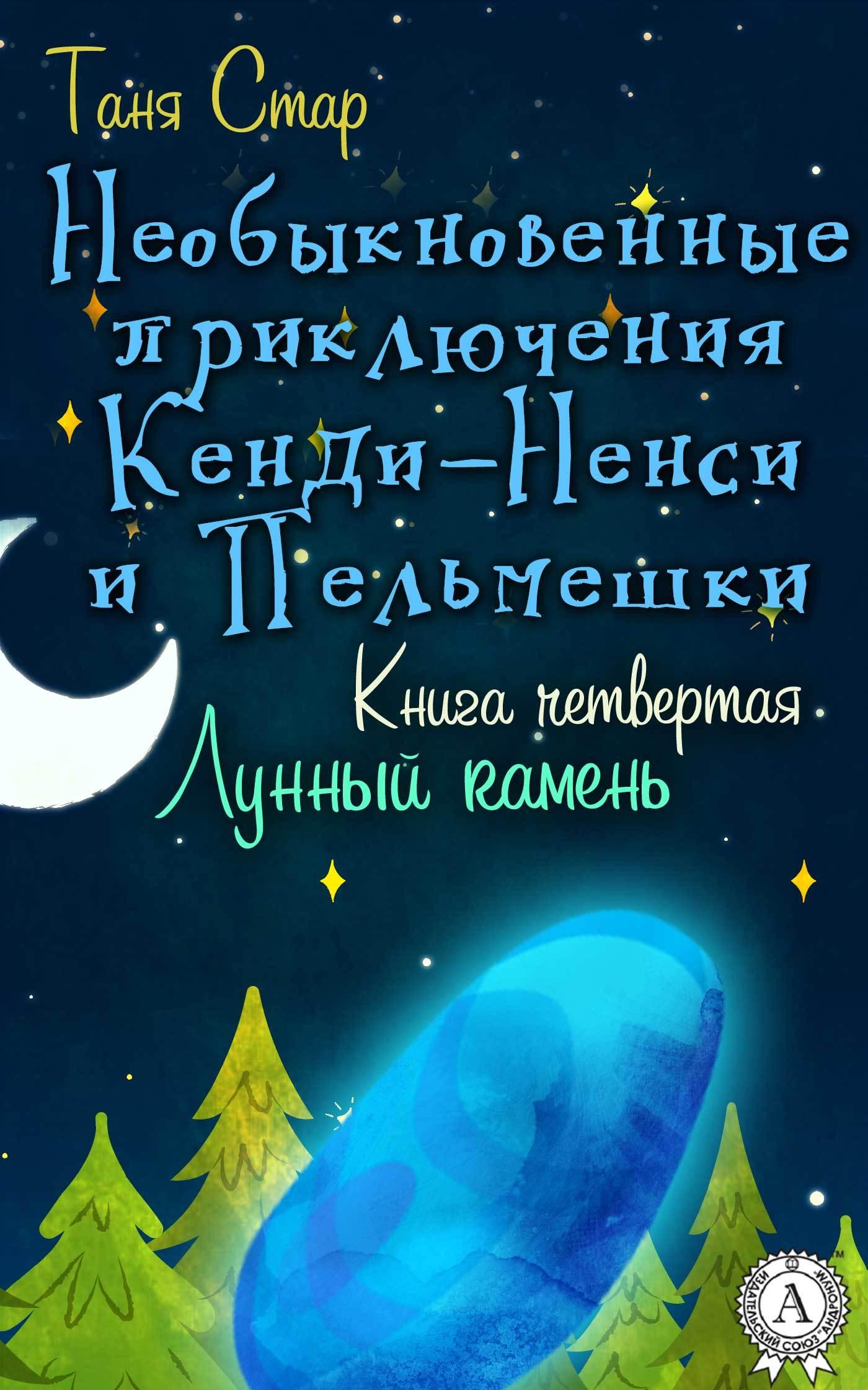 Таня Стар Книга четвертая. Лунный камень таня беринг волчонок и снеговик приключения продолжаются весной
