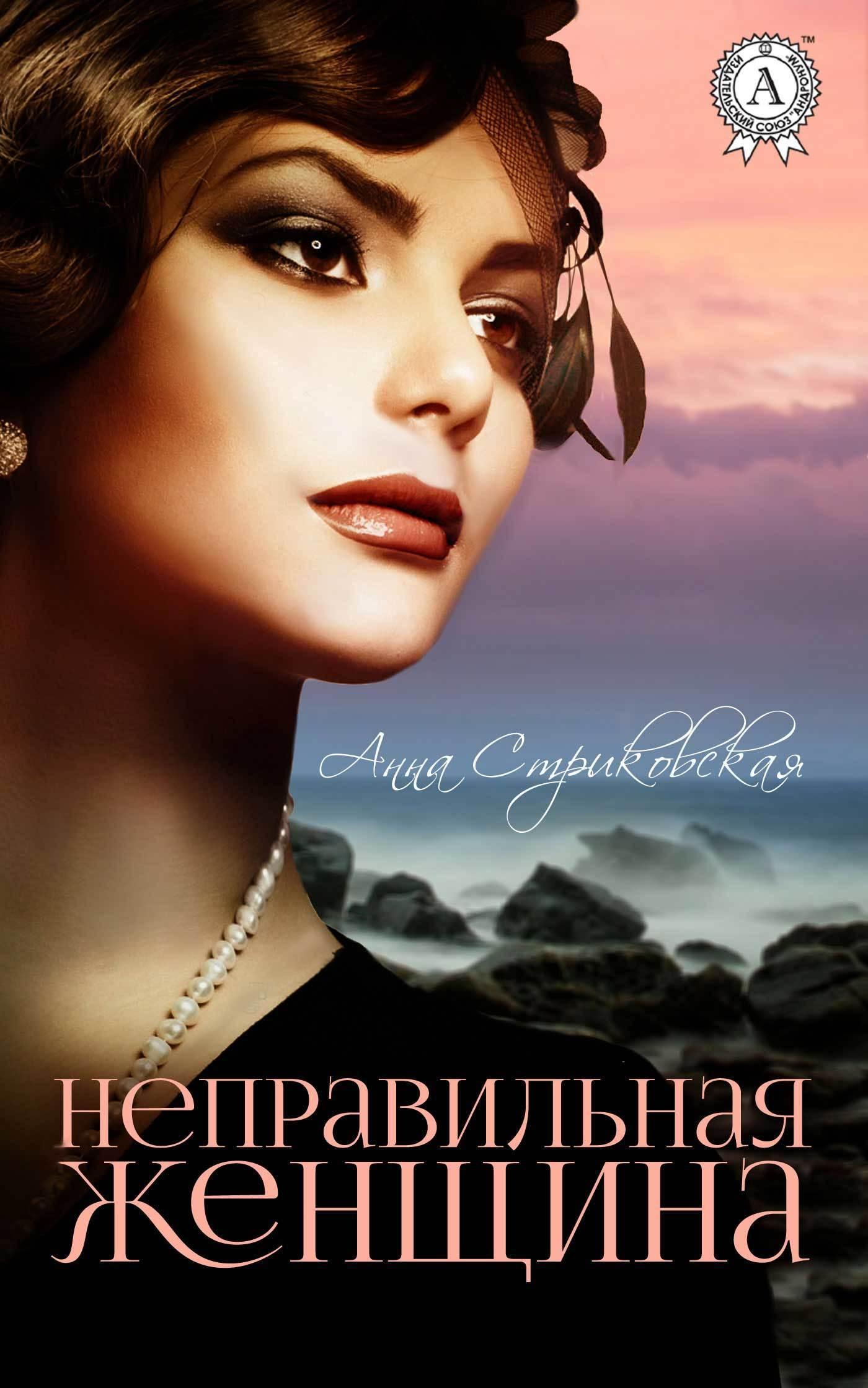 Обложка книги Неправильная женщина, автор Стриковская, Анна