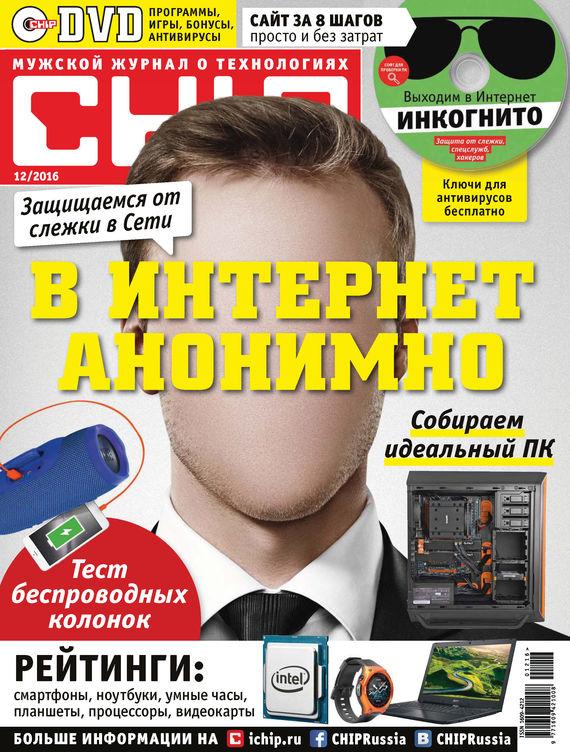 ИД «Бурда» CHIP. Журнал информационных технологий. №12/2016 ид бурда журнал новый дом 06 2015
