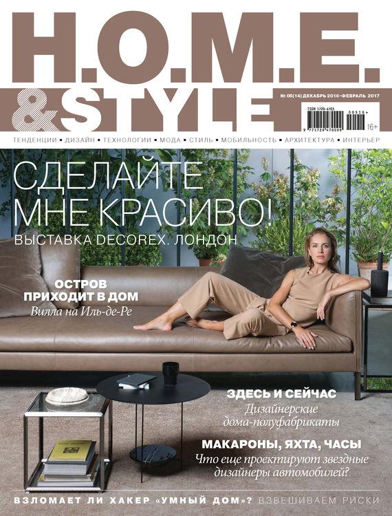 H. O. M. E.&Style№ 05/2016