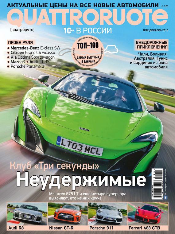 ИД «Бурда» Quattroruote №12/2016 ид бурда журнал новый дом 06 2015