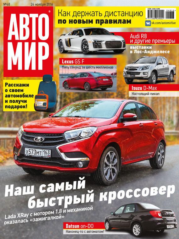ИД «Бурда» АвтоМир №48/2016 авто в грузии цены