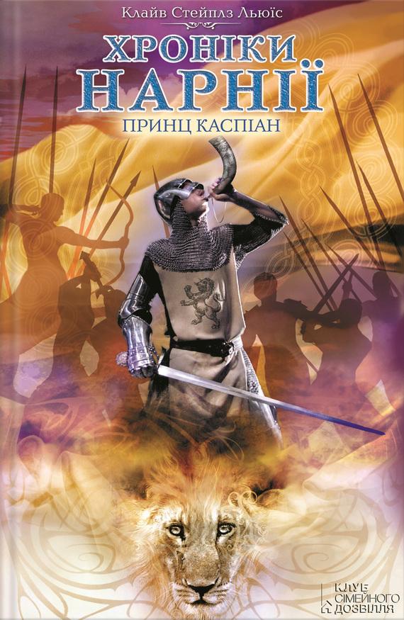 Принц Каспіан