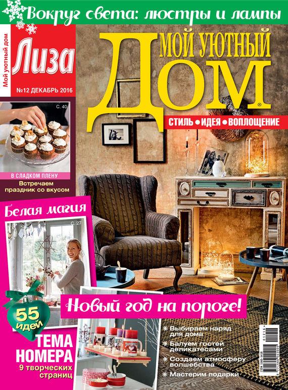 ИД «Бурда» Журнал «Лиза. Мой уютный дом» №12/2016 ид бурда журнал лиза мой уютный дом 06 2015