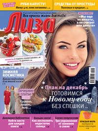 «Бурда», ИД  - Журнал «Лиза» №49/2016