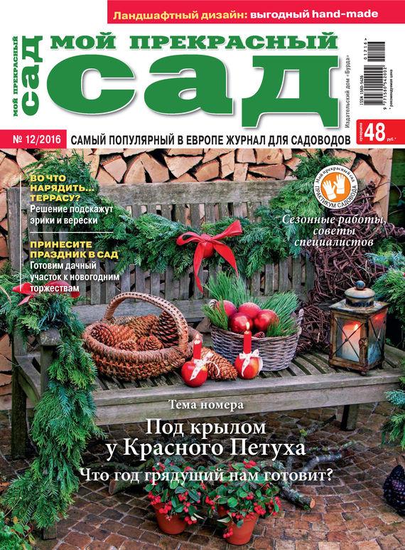 ИД «Бурда» Мой прекрасный сад №12/2016 дача и сад