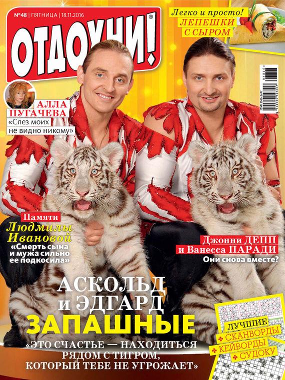 ИД «Бурда» Журнал «Отдохни!» №48/2016 ид бурда журнал отдохни 48 2016