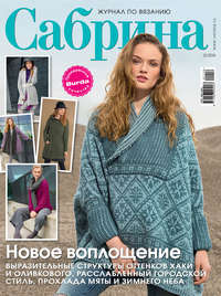 «Бурда», ИД  - Сабрина. Журнал по вязанию. №12/2016