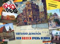 Деменок, Евгений  - Вся Одесса очень велика