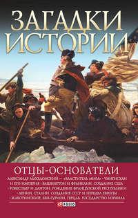 Згурская, М. П.  - Отцы-основатели