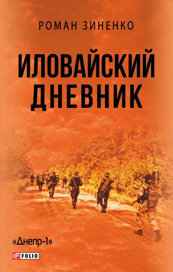 Роман Зиненко Иловайский дневник днепр 11 в магазине