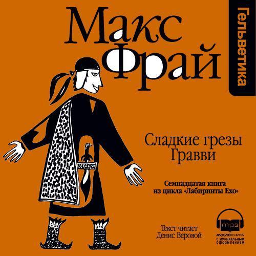 Макс Фрай История 17-я. Сладкие грезы Гравви