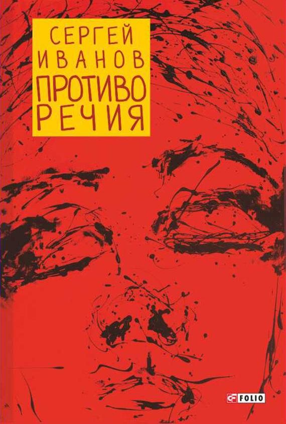 Сергей Иванов Противо Речия (сборник) сергей бунтовский украинский проект