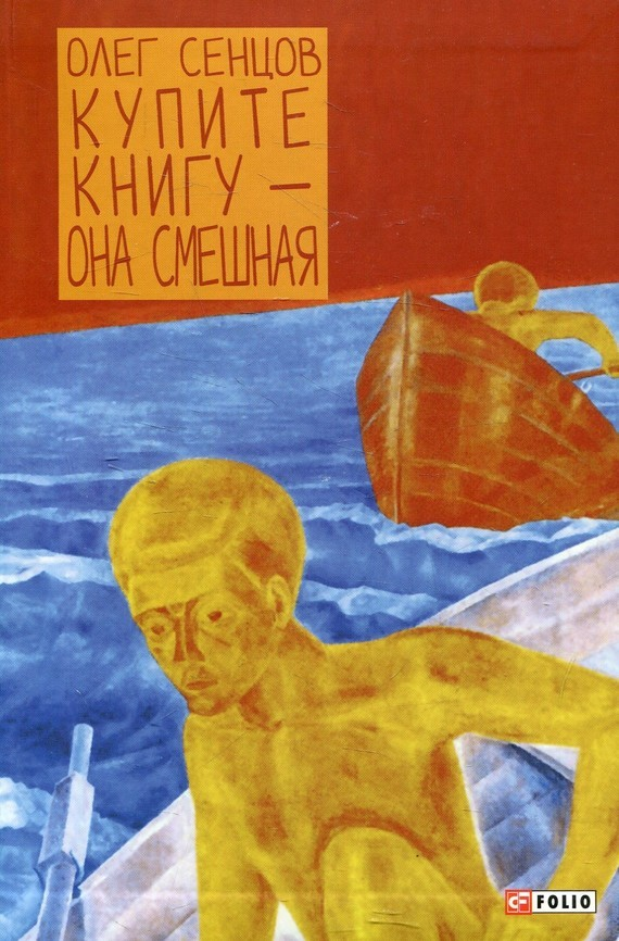 Олег Сенцов Купите книгу – она смешная. Ненаучно-популярный роман с элементами юмора очень смешная книга кругом nashi и не только…