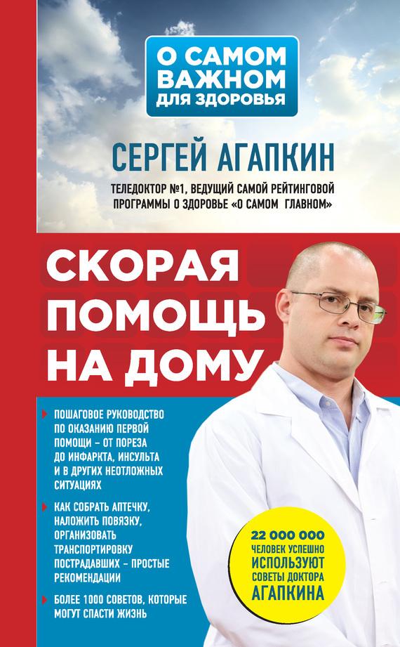 занимательное описание в книге Сергей Агапкин
