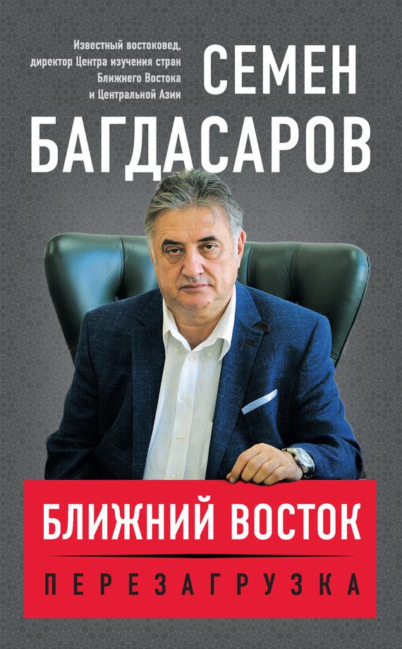 Семен Багдасаров Ближний Восток. Перезагрузка vostok 420892 восток