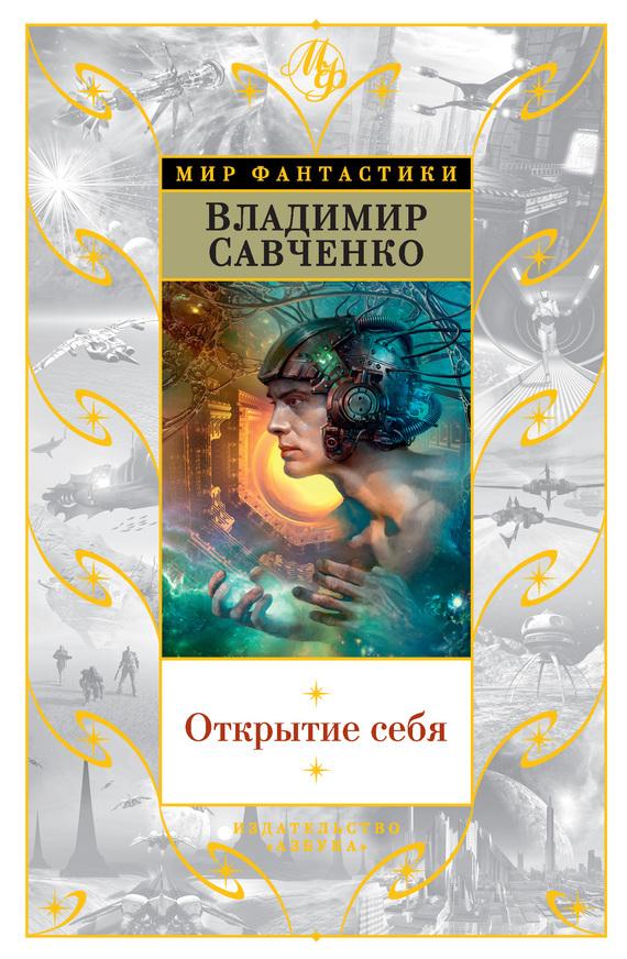 Владимир Савченко Открытие себя (сборник)