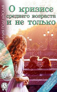 Подгайская, Лилия  - О кризисе среднего возраста и не только