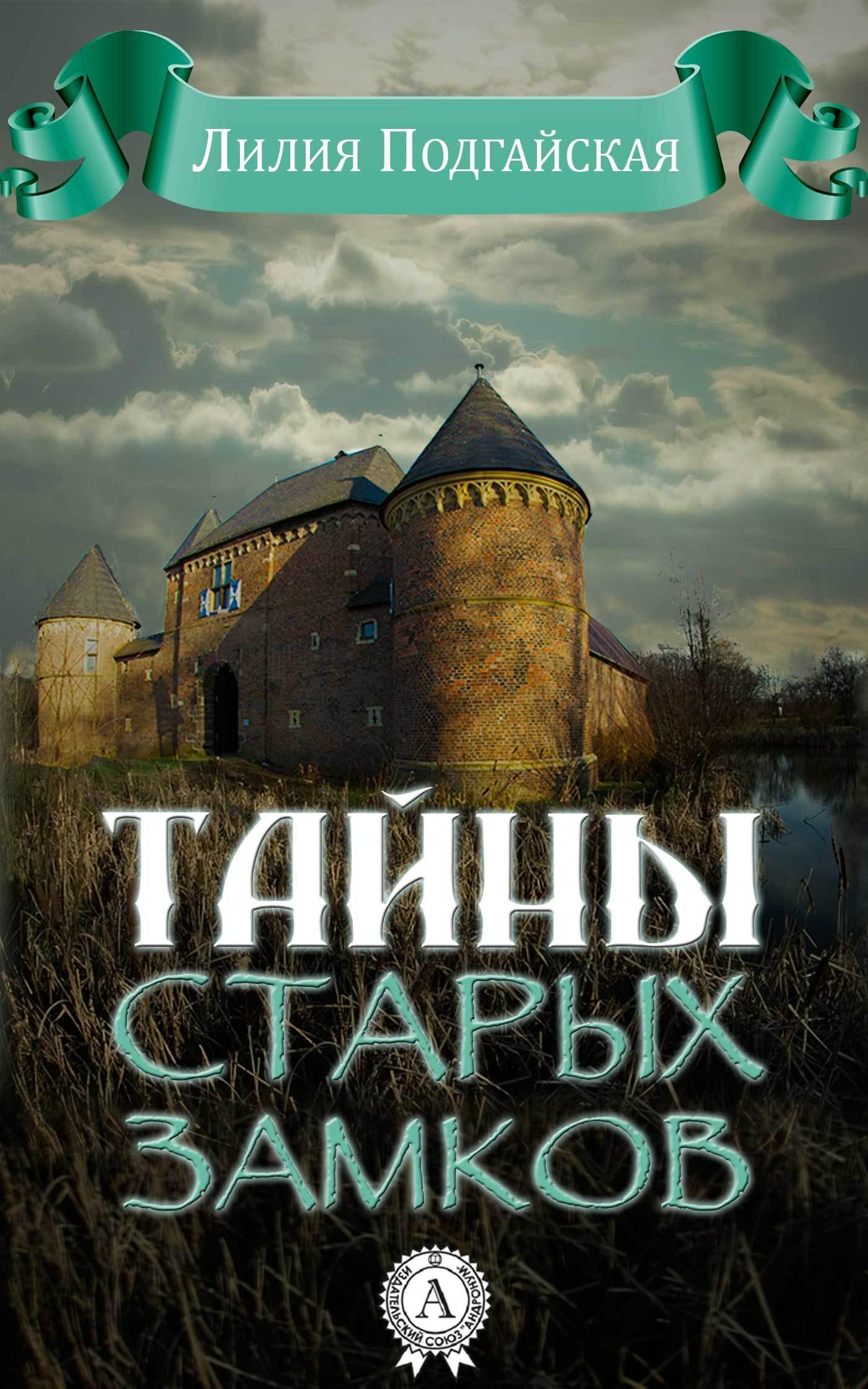 Лилия Подгайская Тайны старых замков ротных л легенды темных веков