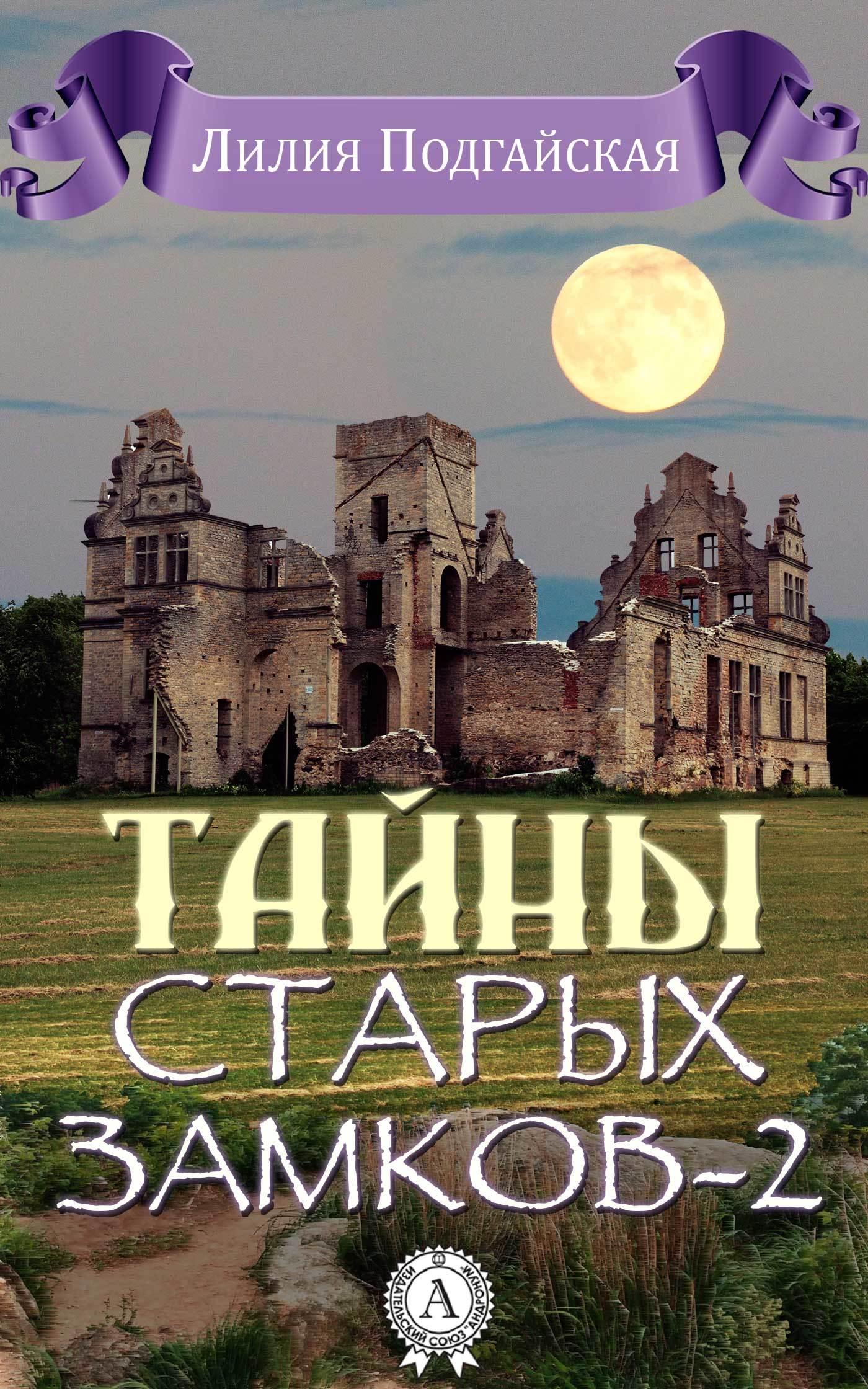 Лилия Подгайская Тайны старых замков – 2 лилия подгайская фея без волшебной палочки