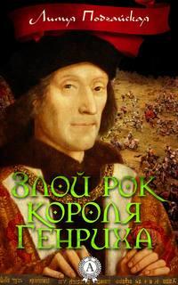 Подгайская, Лилия  - Злой рок короля Генриха
