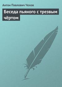 Чехов, Антон Павлович  - Беседа пьяного с трезвым чёртом