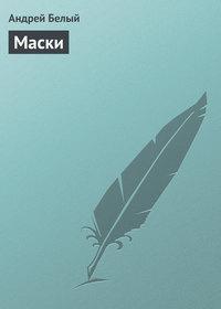 Белый, Андрей  - Маски