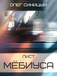 Синицын, Олег  - Лист Мёбиуса