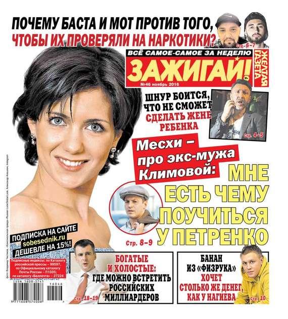 Желтая газета 46-2016