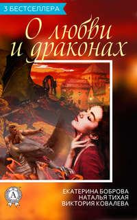 - Сборник «3 бестселлера о любви и драконах»