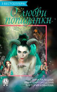 Шаргородская, Инна  - Сборник «3 бестселлера о любви попаданки»