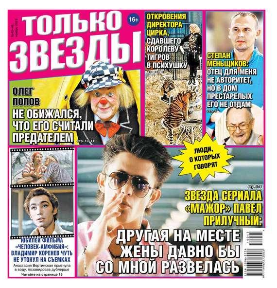 Желтая газета. Только звезды 45-46-2016