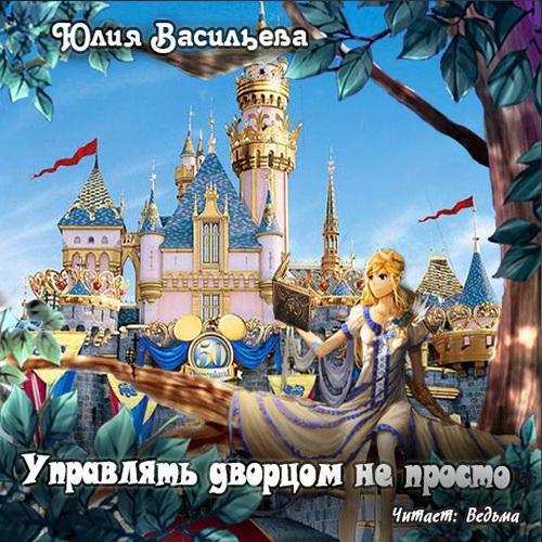 Юлия Васильева Управлять дворцом не просто хочу продать картину васильева ф a