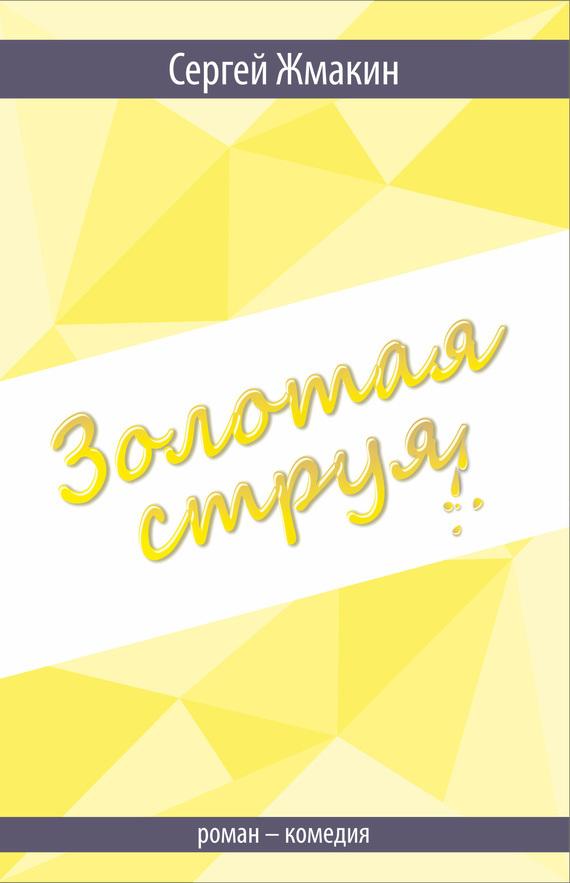 Золотая струя. Роман-комедия