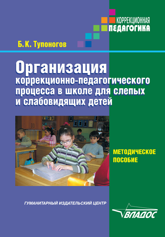 Б. К. Тупоногов