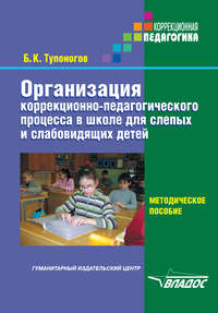 Тупоногов, Б. К.  - Организация коррекционно-педагогического процесса в школе для слепых и слабовидящих детей. Методическое пособие
