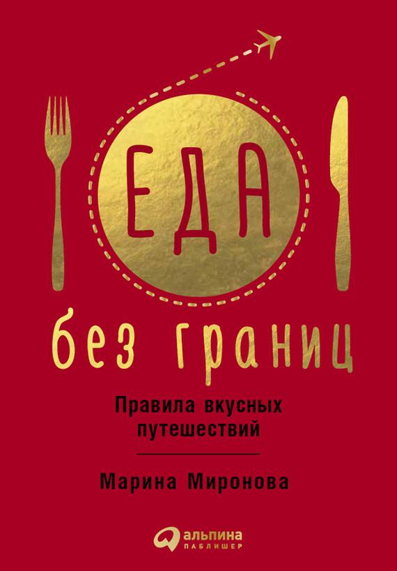 Марина Миронова Еда без границ: Правила вкусных путешествий миронова марина еда без границ правила вкусных путешествий