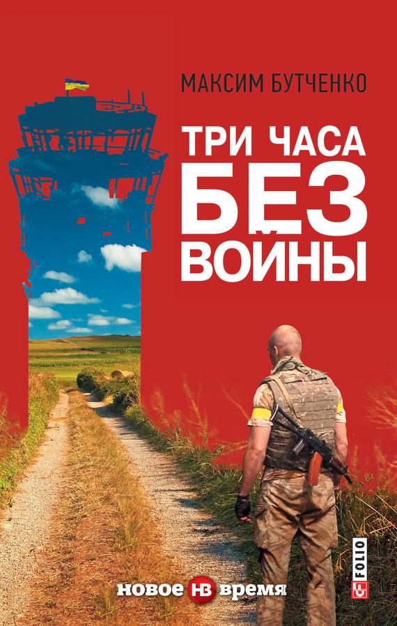 Максим Бутченко - Три часа без войны
