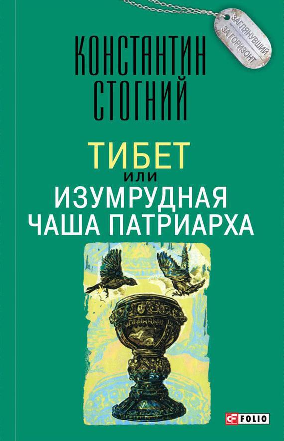 Константин Стогний - Тибет, или Изумрудная Чаша Патриарха