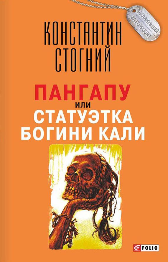 Константин Стогний - Пангапу, или Статуэтка богини Кали