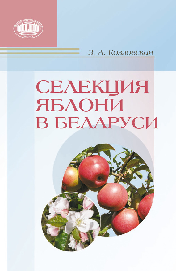 Зоя Козловская Селекция яблони в Беларуси