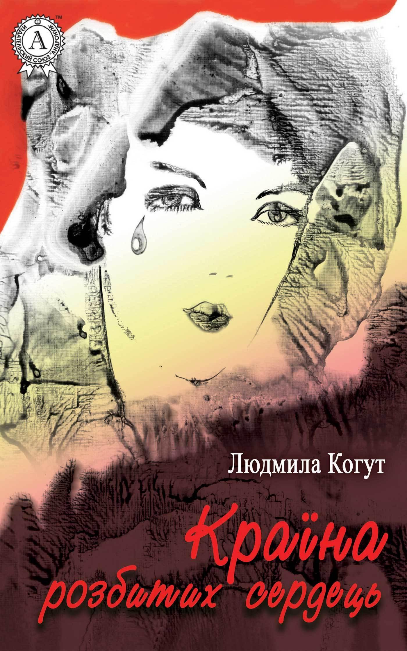 Людмила Когут Країна розбитих сердець людмила когут пов язані любов ю