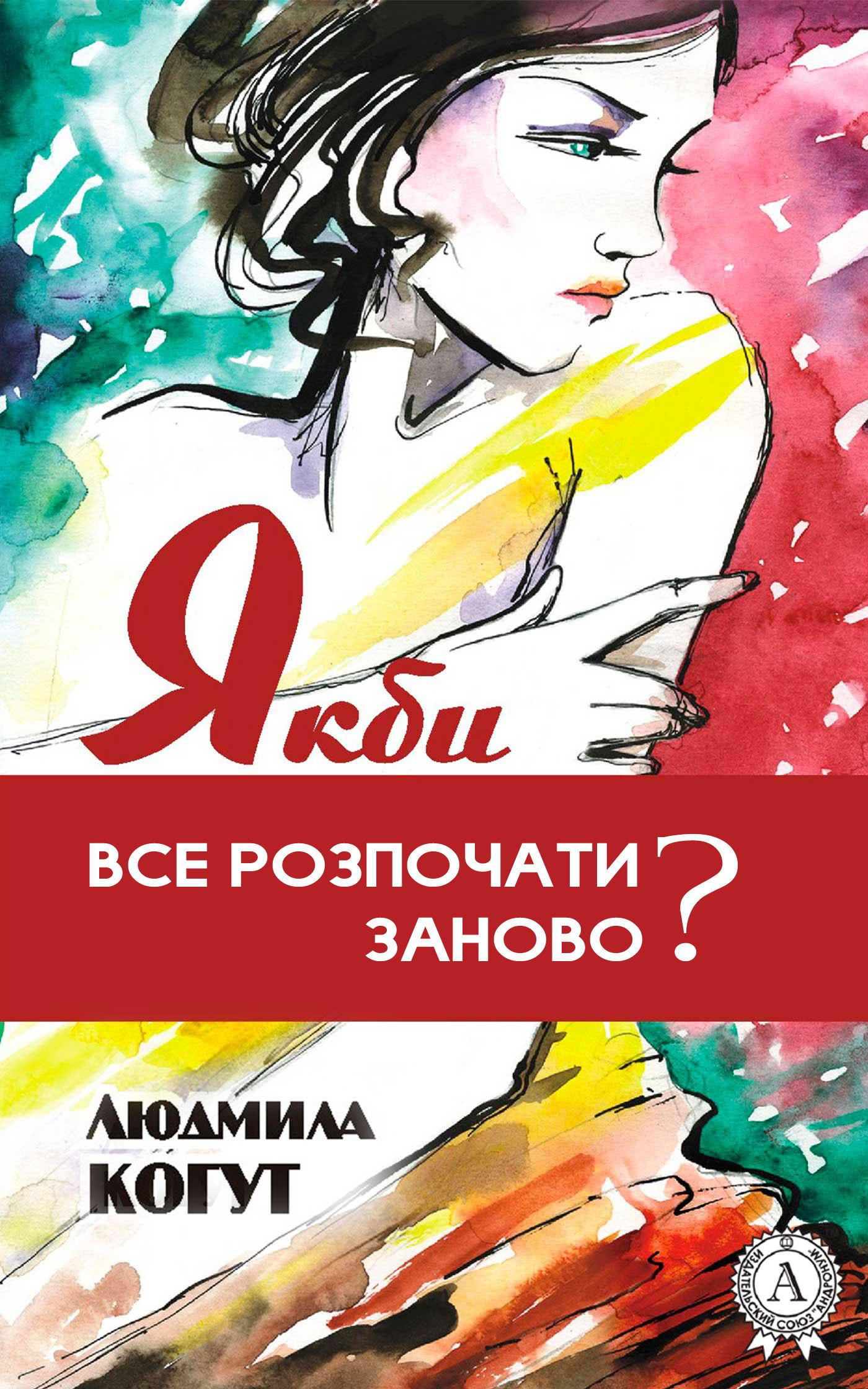 Людмила Когут Якби все розпочати заново? людмила когут пов язані любов ю