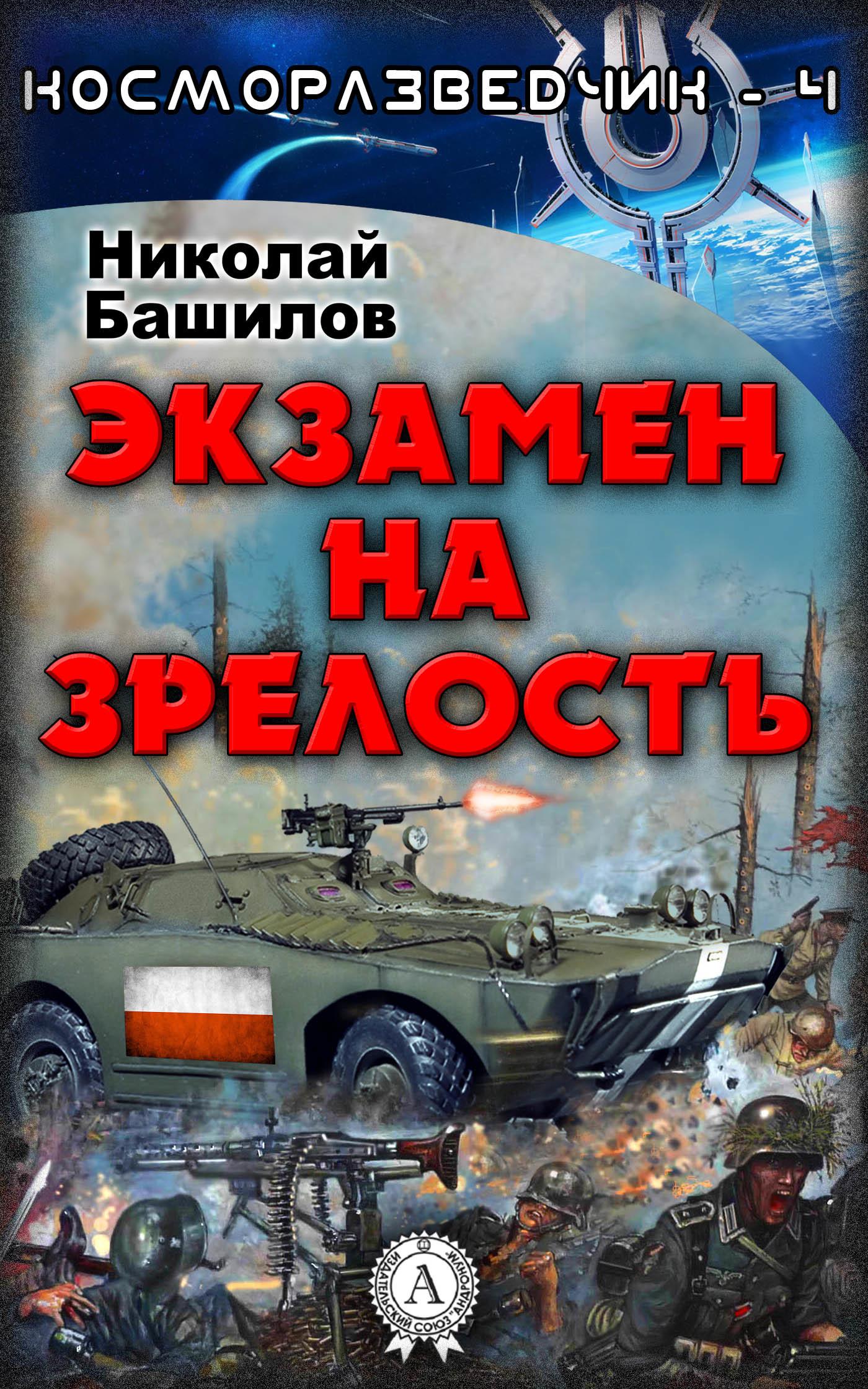 Николай Башилов Экзамен на зрелость жуков д войны на руинах ссср